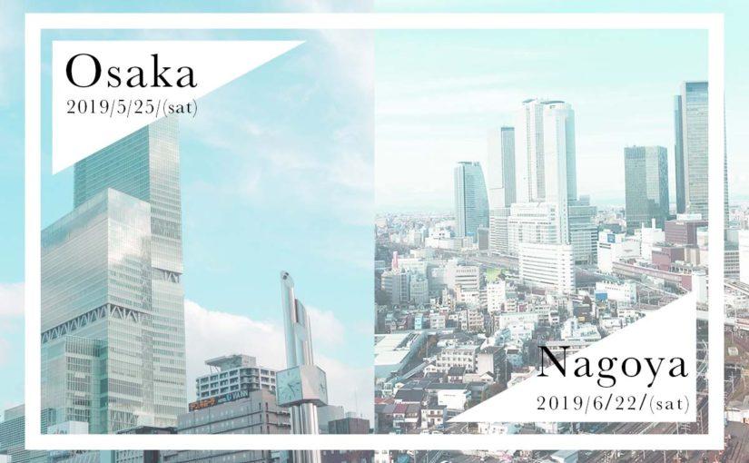 海外資産税 個別相談会 2019【大阪・名古屋開催】